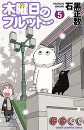 木曜日のフルット(5) 漫画