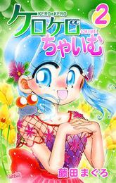 ケロケロちゃいむ 2巻 漫画