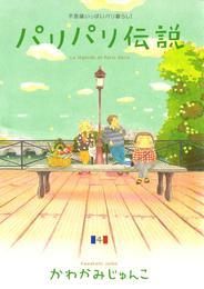 パリパリ伝説 (4) 漫画