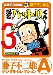 忍者ハットリくん(3) 漫画