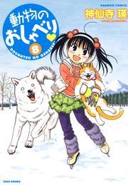 動物のおしゃべり (8) 漫画