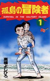 孤島の冒険者(1) 漫画