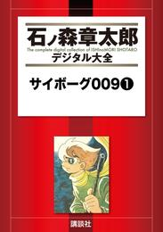 サイボーグ009(1) 漫画