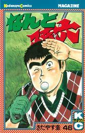 なんと孫六(46) 漫画