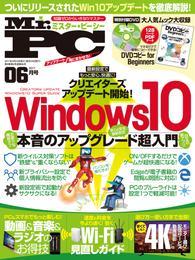 Mr.PC (ミスターピーシー) 2017年 6月号 漫画