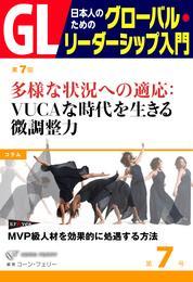 GL 日本人のためのグローバル・リーダーシップ入門 第7回 多様な状況への適応:VUCAな時代を生きる微調整力 漫画