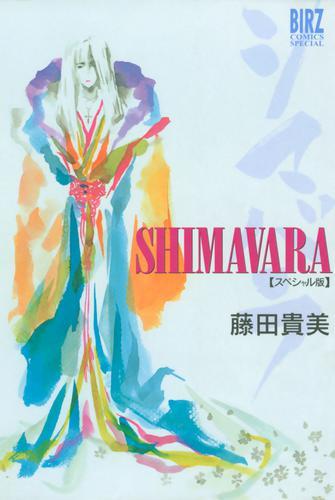 SHIMAVARA シマバラスペシャル版 漫画