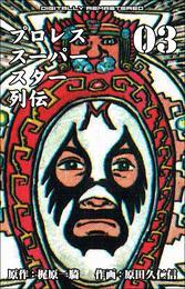 プロレススーパースター列伝【デジタルリマスター】 3 漫画