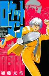 ロケットマン(7) 漫画