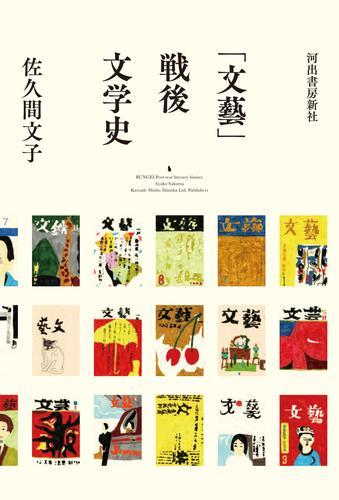 「文藝」戦後文学史 漫画