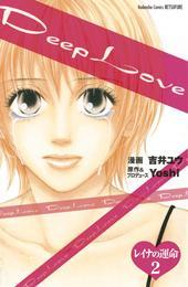 Deep Love レイナの運命 分冊版(2) 漫画