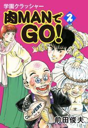 肉MANでGO! 2 漫画