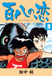 百八の恋 3 漫画