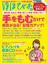 ゆほびか2021年1月号 漫画