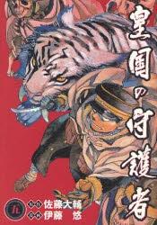 皇国の守護者 (1-5巻 全巻) 漫画