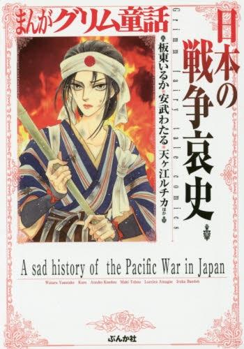 日本の戦争哀史 漫画