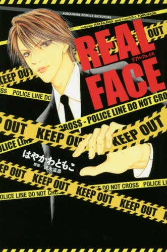 REAL FACE 漫画