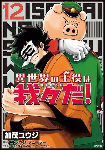 異世界の主役は我々だ!(1-8巻 最新刊) 漫画