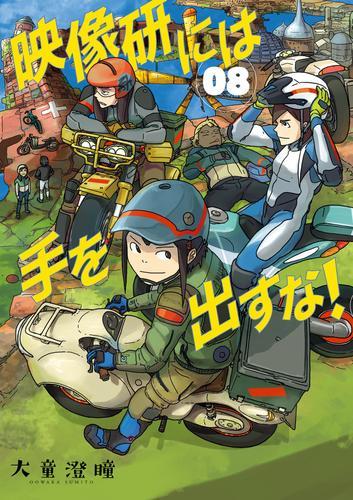 映像研には手を出すな! (1-5巻 最新刊) 漫画