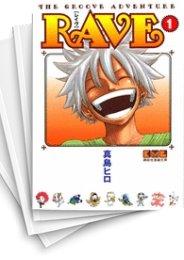 【中古】RAVE  レイヴ [文庫版] (1-18巻) 漫画