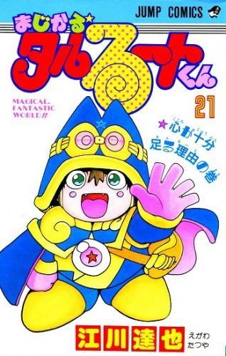 まじかるタルるートくん (1-21巻 全巻) 漫画