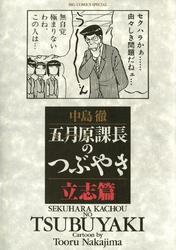 五月原課長のつぶやき 6 冊セット全巻 漫画
