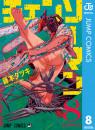 チェンソーマン 8 冊セット最新刊まで 漫画