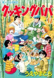 クッキングパパ(92) 漫画