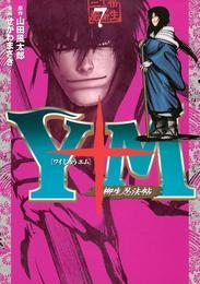 Y十M(ワイじゅうエム)~柳生忍法帖~(7) 漫画