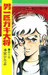男一匹ガキ大将 第8巻 漫画