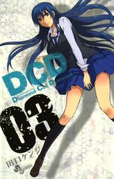 DCD(3) 漫画