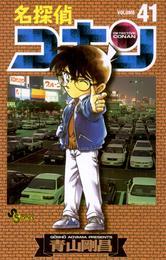 名探偵コナン(41) 漫画