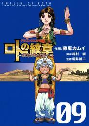 ドラゴンクエスト列伝 ロトの紋章~紋章を継ぐ者達へ~9巻 漫画