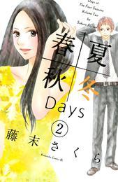 春夏秋冬Days(2) 漫画