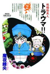 妖怪始末人 トラウマ!! 2 漫画