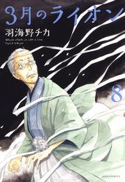 3月のライオン 8巻 漫画