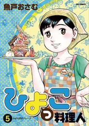ひよっこ料理人(5) 漫画