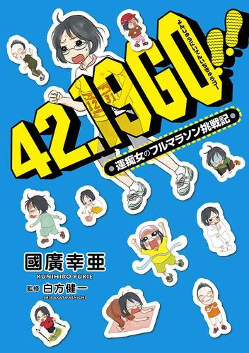 42.19 GO!!―運痴女のフルマラソン挑戦記 漫画