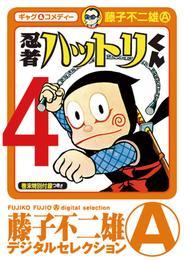 忍者ハットリくん(4) 漫画