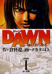 DAWN(ドーン)(1) 漫画