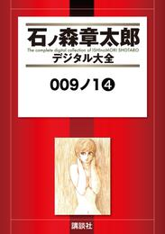 009ノ1(4) 漫画
