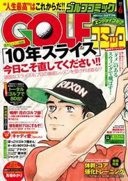 GOLFコミック 2015年6月号 漫画