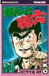 なんと孫六(47) 漫画