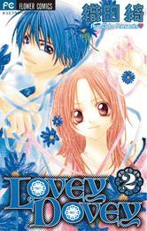 LOVEY DOVEY(2) 漫画