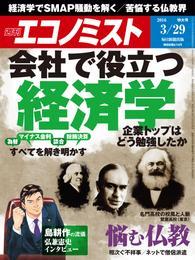 週刊エコノミスト (シュウカンエコノミスト) 2016年03月29日号 漫画