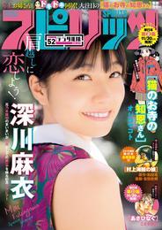 週刊ビッグコミックスピリッツ 2016年52号(2016年11月21日発売) 漫画