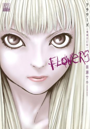 Flowersフラワーズ <増補改訂版> 漫画