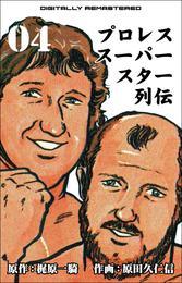 プロレススーパースター列伝【デジタルリマスター】 4 漫画