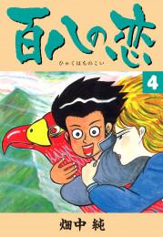 百八の恋 4 漫画