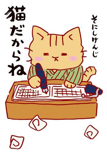 猫だからね 漫画